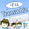 Transwhiz English/Chinese icon