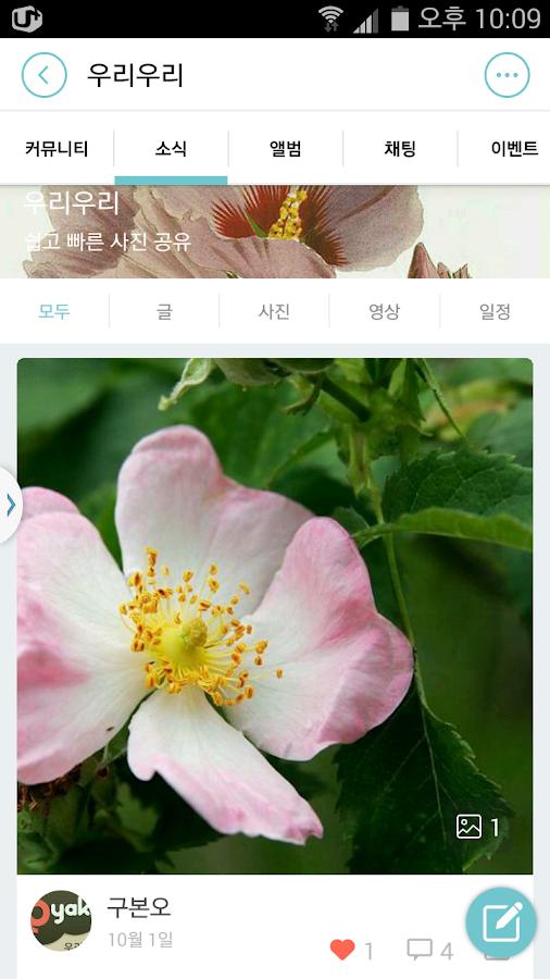 이야기 우리우리 - screenshot