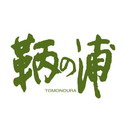 生活の鞆の浦 LOGO-HotApp4Game