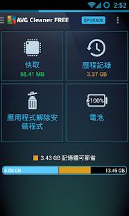 AVG Cleaner – 清理手機