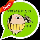 ONLINE免費貼圖☆日本好笑&可愛貼圖 狗大叔 中文版