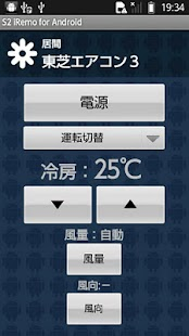 S2 iRemo for SHARP- screenshot thumbnail