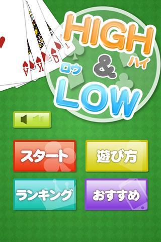 ハイ&ロー- screenshot