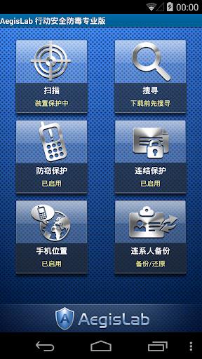 免費下載工具APP|AegisLab 行动安全防毒专业版 app開箱文|APP開箱王