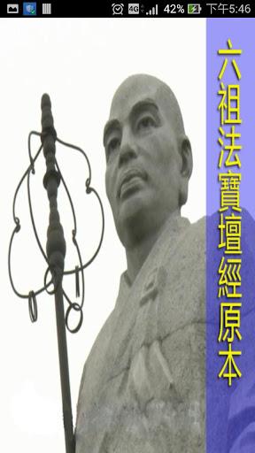 六祖壇經 曹溪本 _朗讀版