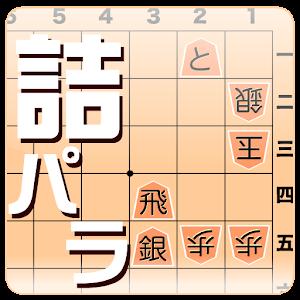 詰将棋パラダイス(バグ修正版)