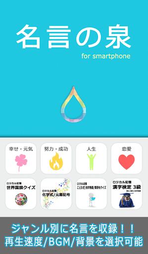 名言の泉 受験勉強・人生やる気スイッチ!格言多数の無料アプリ
