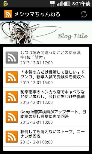 新聞必備免費app推薦|メシウマちゃんねる線上免付費app下載|3C達人阿輝的APP