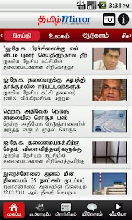 Tamil Mirror - screenshot thumbnail