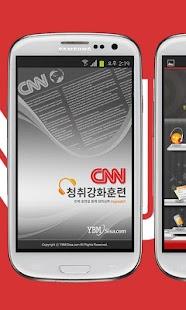 YBM-CNN청취강화훈련 초급