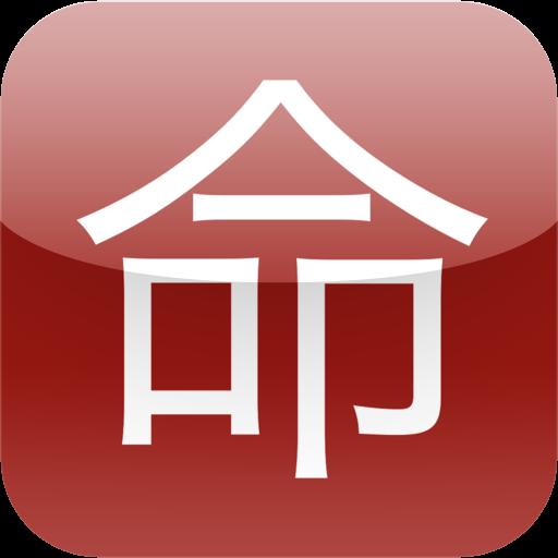 占蔔算命,八字,紫微,六爻,奇門,飛星,風水,周易 娛樂 App LOGO-APP試玩