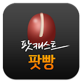 팟빵 for Google TV