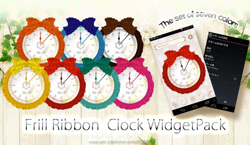 フリルリボンの時計ウィジェットパック