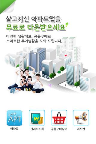玩免費個人化APP|下載그린타운 아파트 app不用錢|硬是要APP