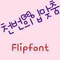 mbcKisses ™ Korean Flipfont icon