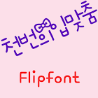 mbcKisses  Korean Flipfont icon
