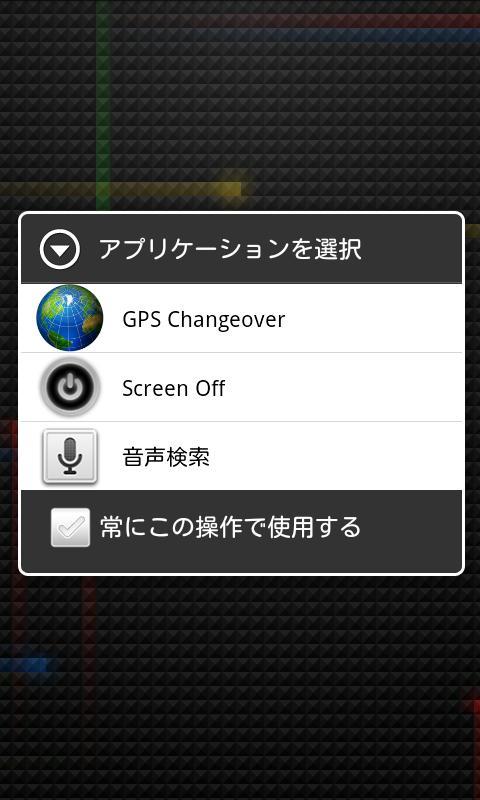 GPS Changeover- screenshot