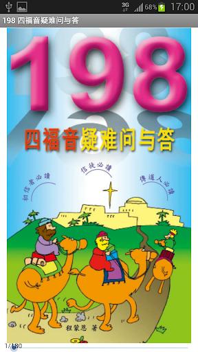 198 四福音疑难问与答 简