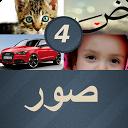 اربع صور كلمة واحدة mobile app icon