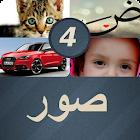 اربع صور كلمة واحدة icon
