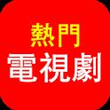 熱門電視劇(港劇、美劇、台劇、韓劇、日劇、陸劇) icon