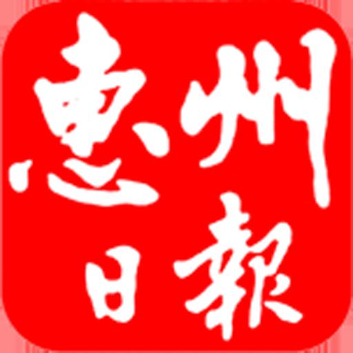 AR惠州日报