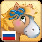 Smart Speller Russian (Kids) icon