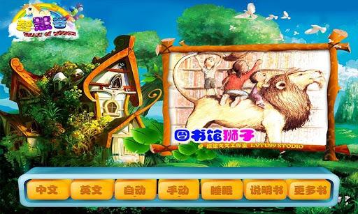智慧谷 成长系列 图书馆狮子 ● 童话故事 宝宝故事