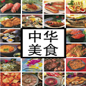 中华美食菜谱(Chinese Food Recipe) logo