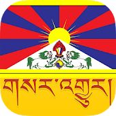 Tibetan News App