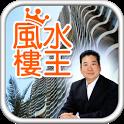 陳癸龍全港屋苑風水資料寶庫 icon