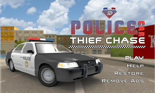 警察の車のドライバーの 3D 2015