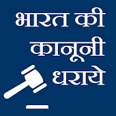 india law -bharat kanoon hindi