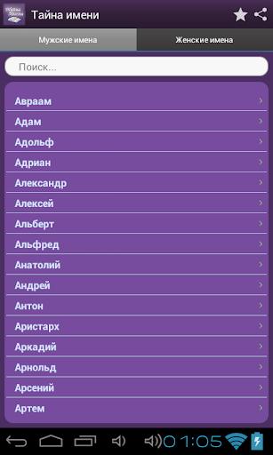 Скачать Тайна имени приложение на андроид