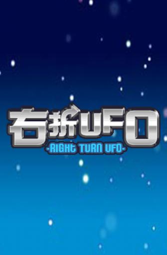 右折UFO フリー版