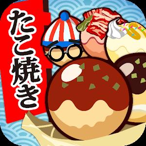 元祖たこやき道場-レシピを集めてお店を育成![無料] 休閒 App LOGO-APP開箱王