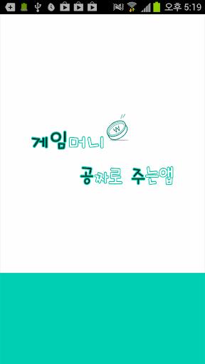 게임공주-게임머니 게임캐쉬를 공짜로 받는 앱