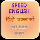 अंग्रेजी हिंदी भाषियों के लिए icon