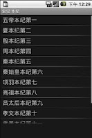 Screenshot of 史记