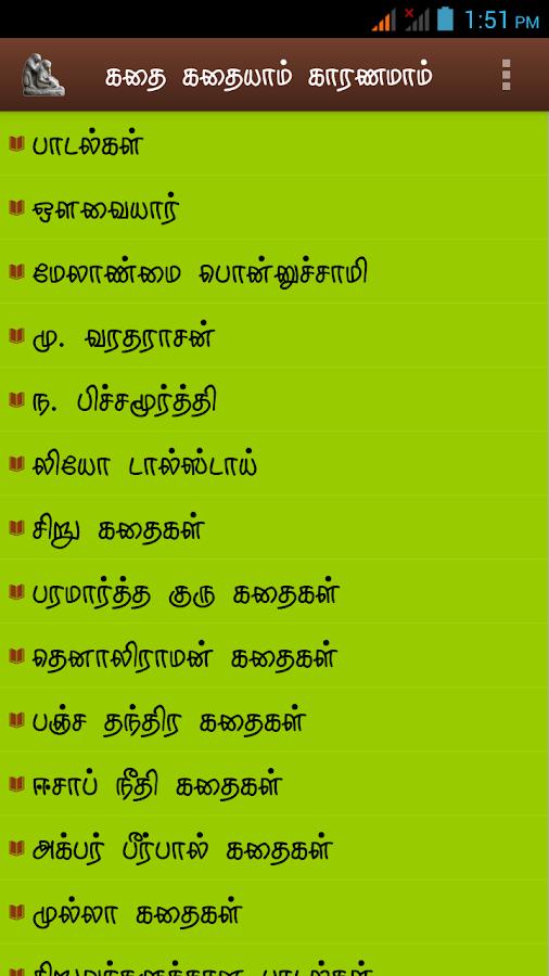 kathai kathaiyaam   android apps on google play