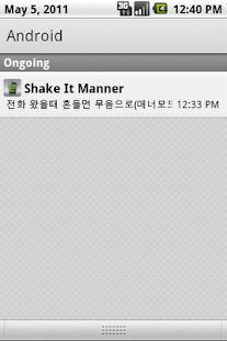 흔들면매너모드(Shake It) - screenshot thumbnail