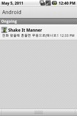 흔들면매너모드(Shake It) - screenshot