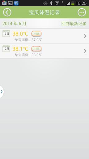 玩健康App Unova智能体温计免費 APP試玩