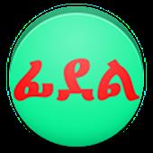 Geez/Amharic Fidel