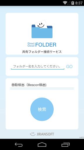 DirectCloud-FOLDER