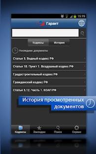 ГАРАНТ. Все кодексы РФ - náhled