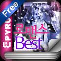 로맨스소설 베스트작가선 01(Lite)-서미선 icon