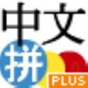 Chinese Pinyin IME Plus icon