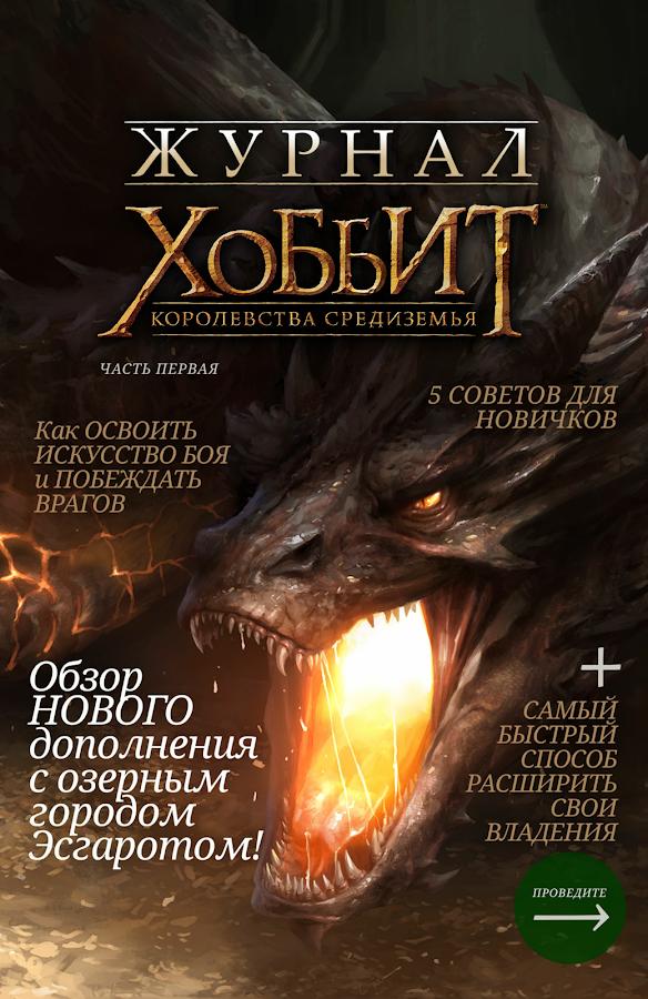 """Журнал """"Хоббит: королевства"""""""