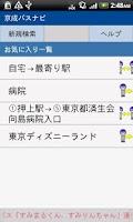 Screenshot of 京成バスナビ